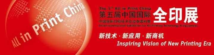2014中国国际全印展